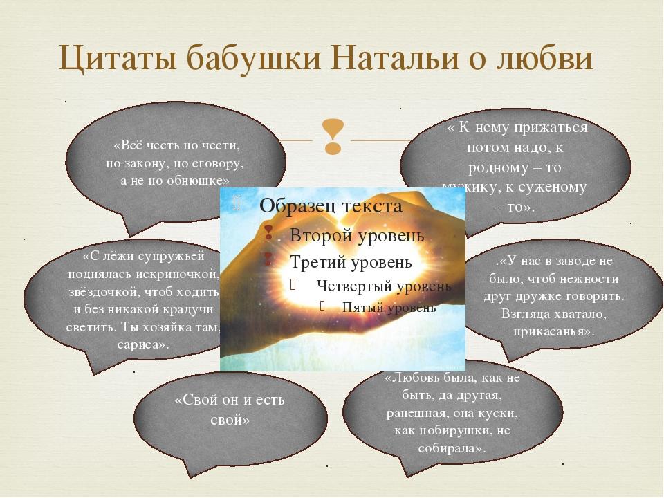 Цитаты бабушки Натальи о любви «Всё честь по чести, по закону, по сговору, а...