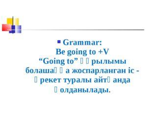"""Grammar: Be going to +V """"Going to"""" құрылымы болашаққа жоспарланган іс - әреке"""