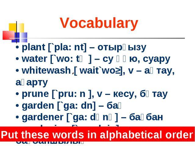 Vocabulary • plant [`pla: nt] – отырғызу • water [`wo: tә ] – су құю, суару •...