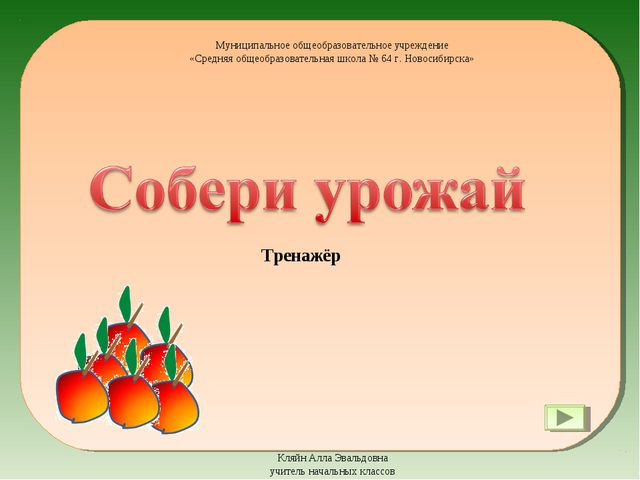 Тренажёр Кляйн Алла Эвальдовна учитель начальных классов Муниципальное общеоб...