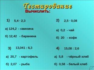 Тестирование а) 124,2 - свинина б) 12,42 - баранина 1) а) 0,2 - чай б) 20 -