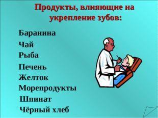 Баранина Чай Рыба Печень Желток Морепродукты Шпинат Продукты, влияющие на укр