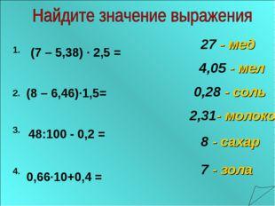 0,28 - соль 1. 2. 3. 27 - мед 4,05 - мел 2,31- молоко 4. 8 - сахар 7 - зола (