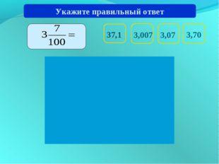 Укажите правильный ответ 3,07 3,007 37,1 3,70