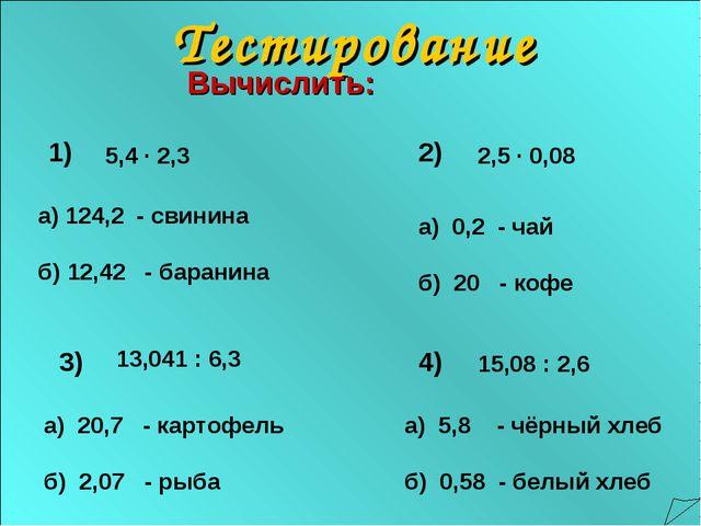 Тестирование а) 124,2 - свинина б) 12,42 - баранина 1) а) 0,2 - чай б) 20 -...