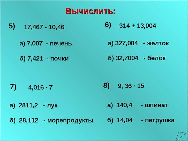 5) а) 7,007 - печень б) 7,421 - почки 6) а) 327,004 - желток б) 32,7004 - бел...
