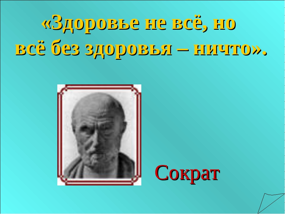 Сократ «Здоровье не всё, но всё без здоровья – ничто».