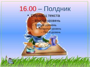 16.00 – Полдник