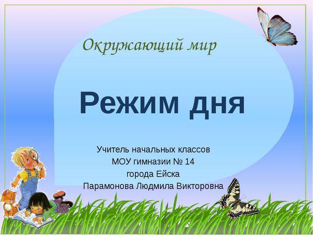 Окружающий мир Учитель начальных классов МОУ гимназии № 14 города Ейска Парам...