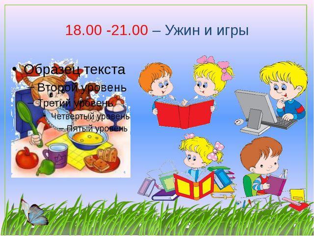 18.00 -21.00 – Ужин и игры