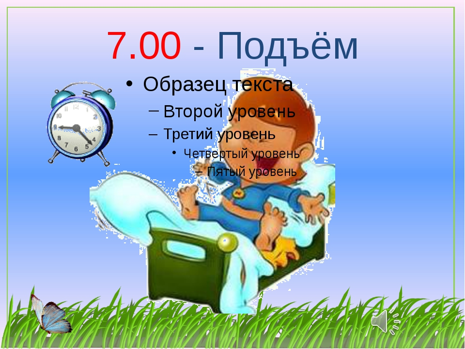 7.00 - Подъём