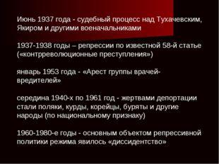 Июнь 1937 года - судебный процесс над Тухачевским, Якиром и другими военачаль