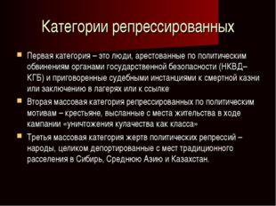 Категории репрессированных Первая категория – это люди, арестованные по полит