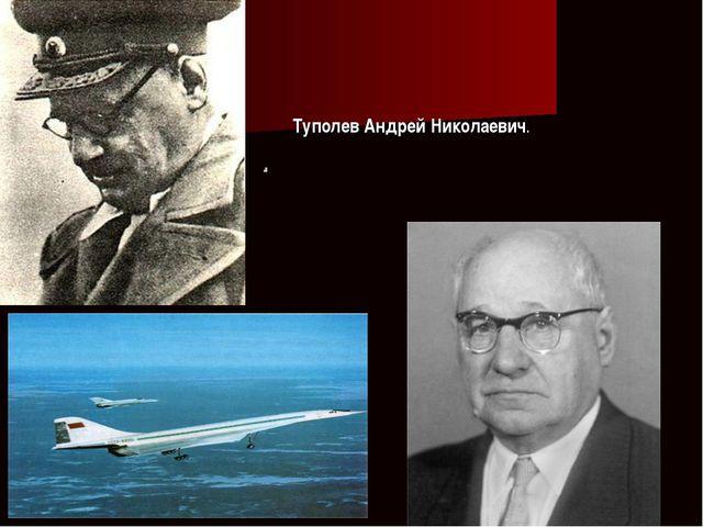 . Туполев Андрей Николаевич.