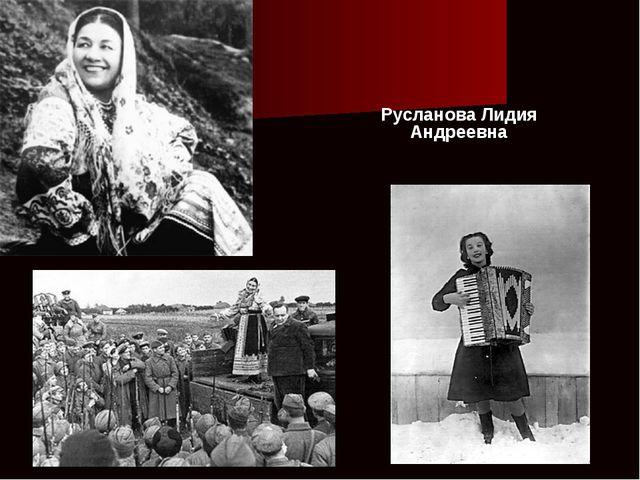 . . Русланова Лидия Андреевна