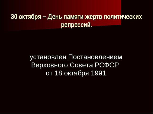 30 октября – День памяти жертв политических репрессий. установлен Постановлен...
