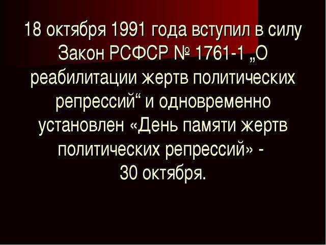 """18 октября 1991 года вступил в силу Закон РСФСР №1761-1 """"О реабилитации жерт..."""