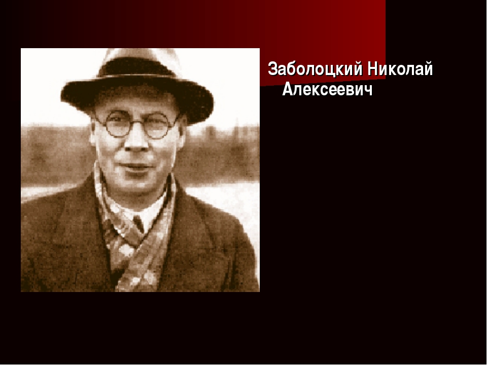 . Заболоцкий Николай Алексеевич