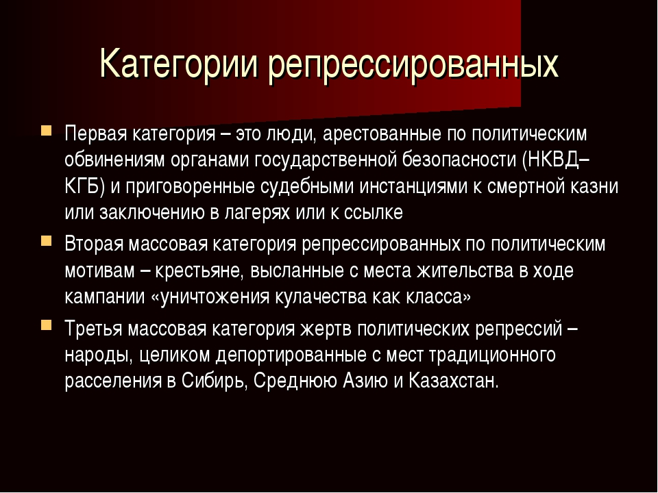 Категории репрессированных Первая категория – это люди, арестованные по полит...