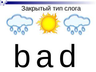Закрытый тип слога b a d