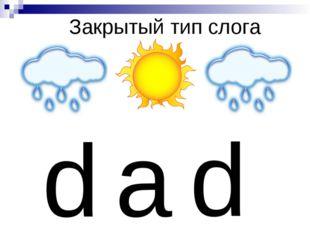 Закрытый тип слога d a d