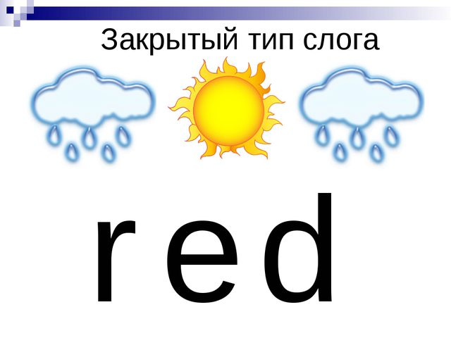 Закрытый тип слога r e d