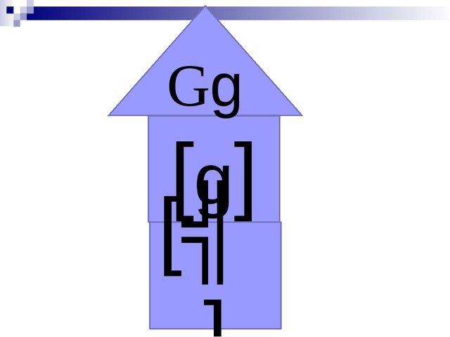 [g] Gg [ʤ]