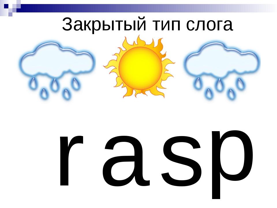 Закрытый тип слога r a s p