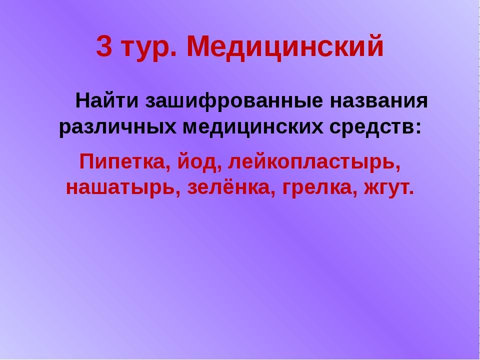 3 тур. Медицинский Найти зашифрованные названия различных медицинских средств...