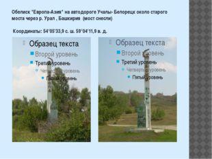 """Обелиск """"Европа-Азия"""" на автодороге Учалы- Белорецк около старого моста через"""