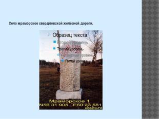 Село мраморское свердловской железной дороги.
