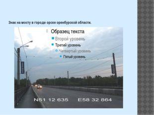Знак на мосту в городе орске оренбурской области.