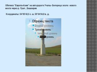 """Обелиск """"Европа-Азия"""" на автодороге Учалы- Белорецк около нового моста через"""