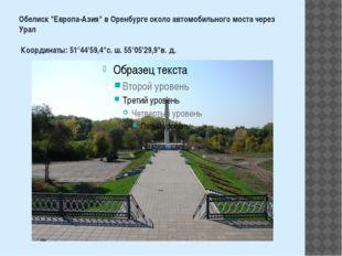 """Обелиск """"Европа-Азия"""" в Оренбурге около автомобильного моста через Урал Коорд"""