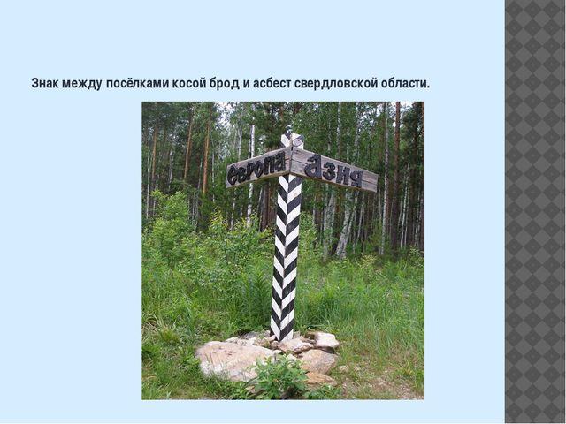 Знак между посёлками косой брод и асбест свердловской области.