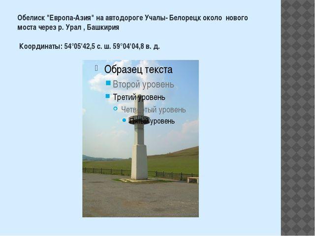"""Обелиск """"Европа-Азия"""" на автодороге Учалы- Белорецк около нового моста через..."""