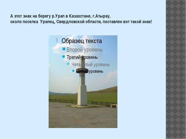 А этот знак на берегу р.Урал в Казахстане, г.Атырау, около поселка Уралец, Св...