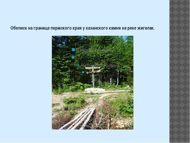 Обелиск на границе пермского края у казанского камня на реке жигалак.