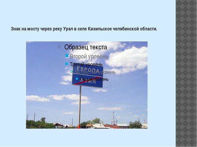 Знак на мосту через реку Урал в селе Кизильское челябинской области.
