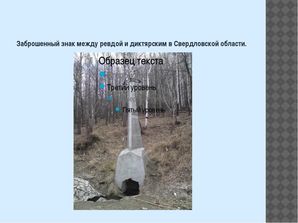 Заброшенный знак между ревдой и диктярским в Свердловской области.
