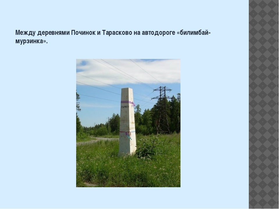 Между деревнями Починок и Тарасково на автодороге «билимбай-мурзинка».