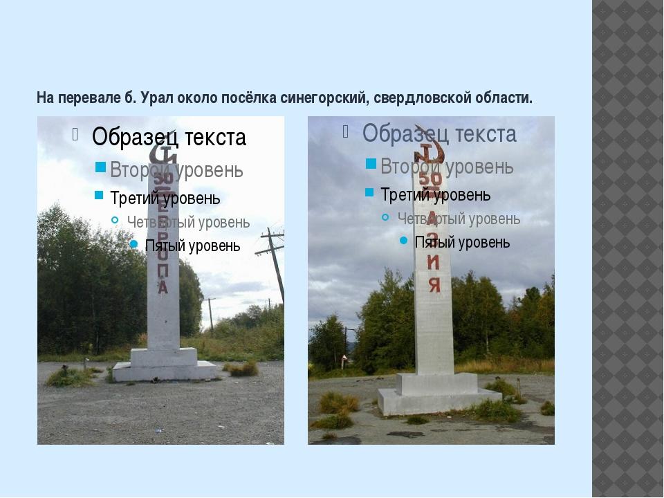 На перевале б. Урал около посёлка синегорский, свердловской области.