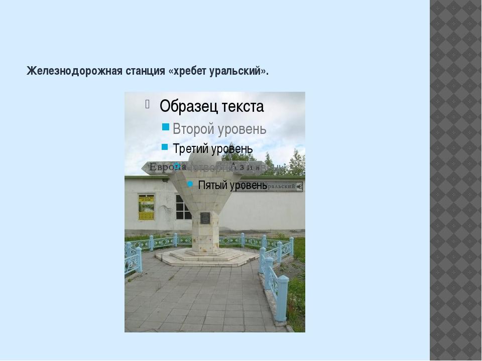 Железнодорожная станция «хребет уральский».
