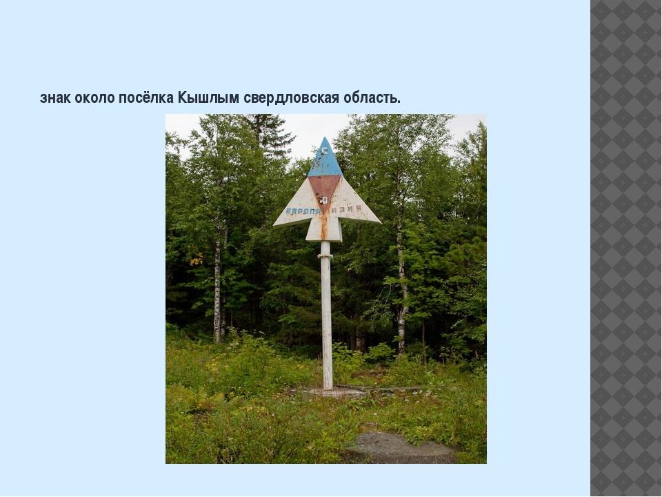 знак около посёлка Кышлым свердловская область.