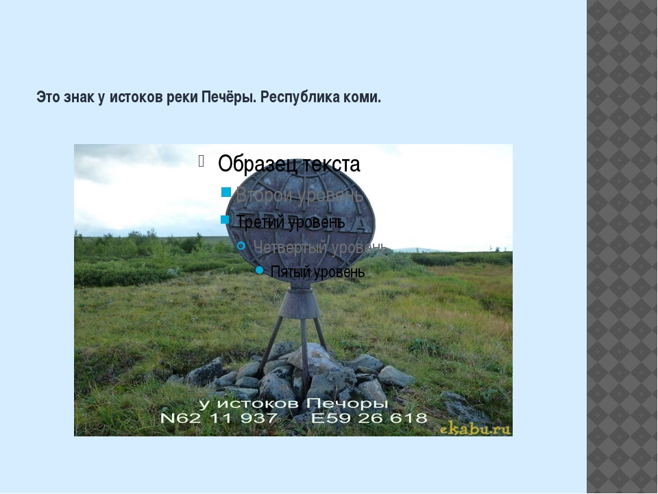 Это знак у истоков реки Печёры. Республика коми.