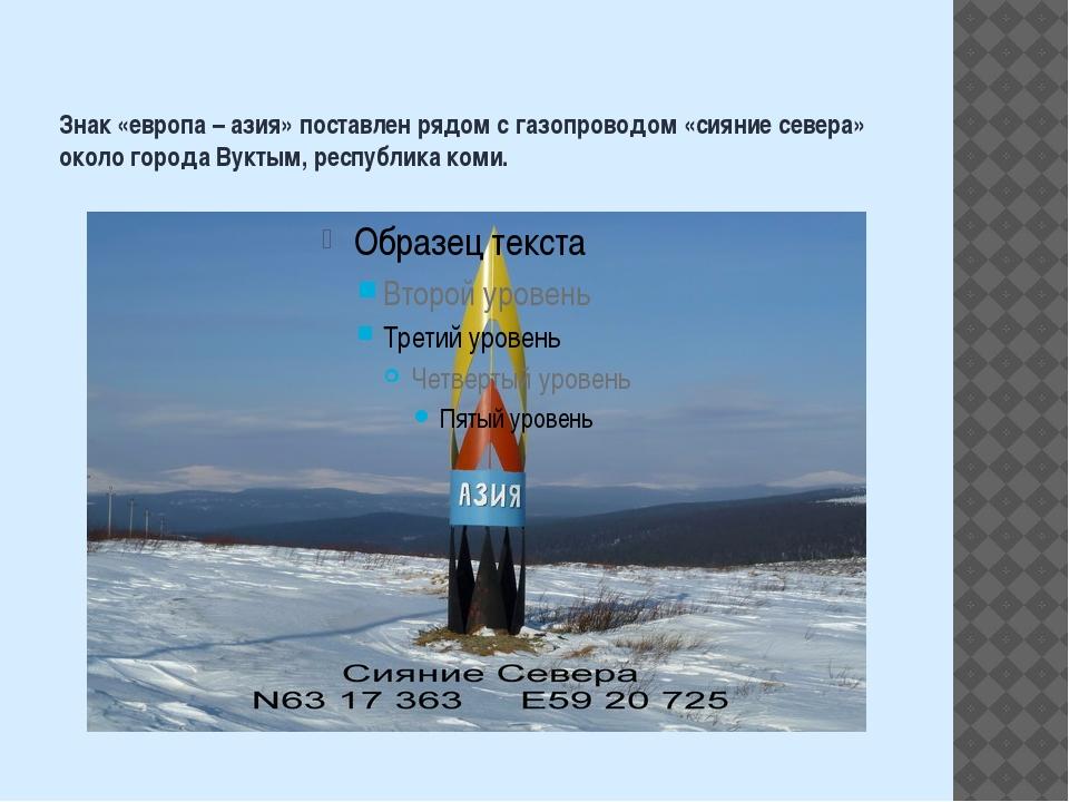 Знак «европа – азия» поставлен рядом с газопроводом «сияние севера» около гор...