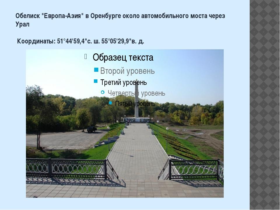 """Обелиск """"Европа-Азия"""" в Оренбурге около автомобильного моста через Урал Коорд..."""