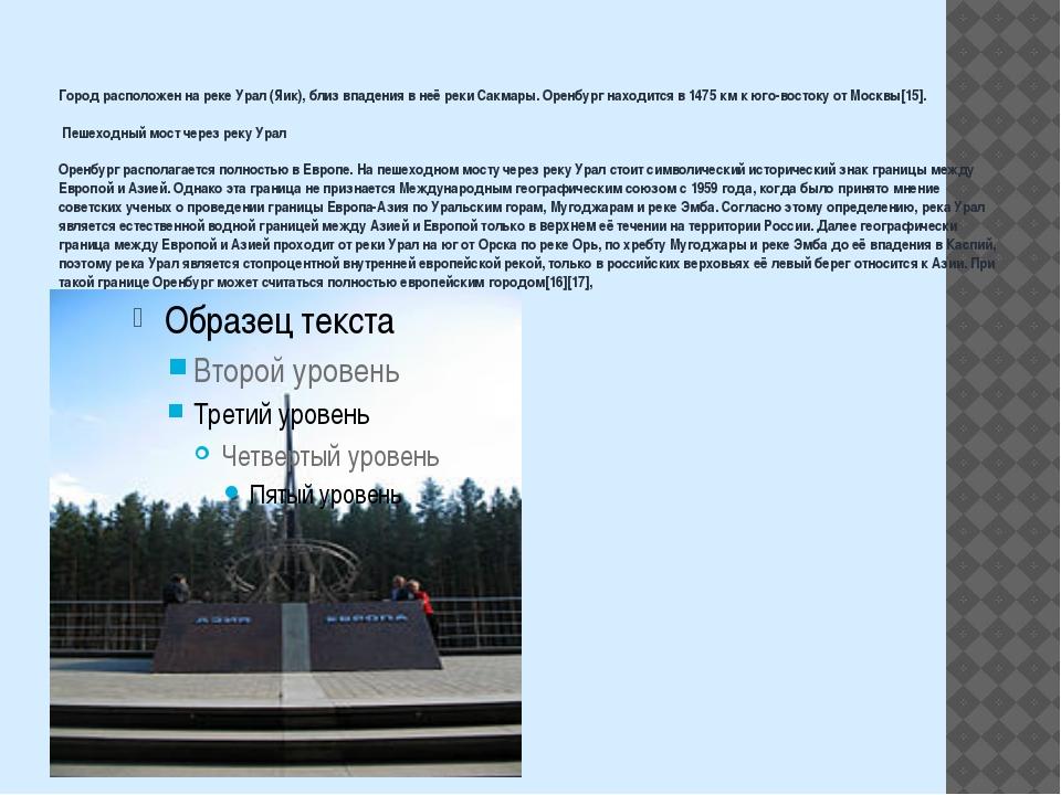 Город расположен на реке Урал (Яик), близ впадения в неё реки Сакмары. Оренбу...
