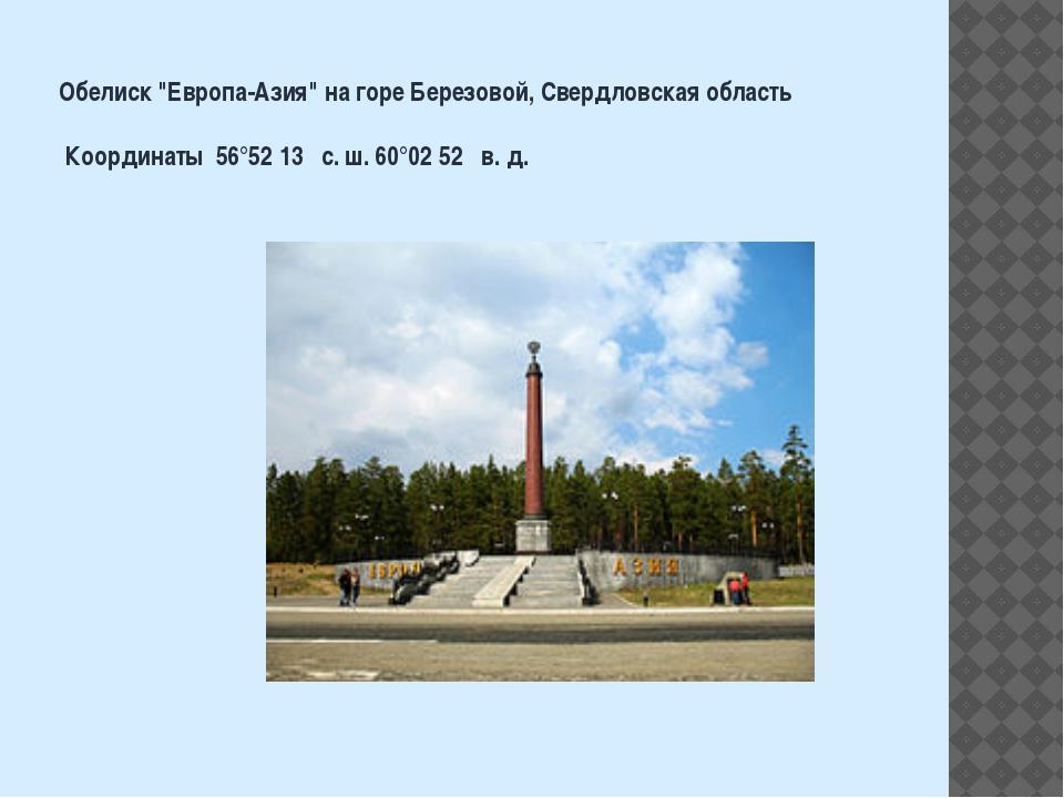 """Обелиск """"Европа-Азия"""" на горе Березовой, Свердловская область Координаты 56°5..."""