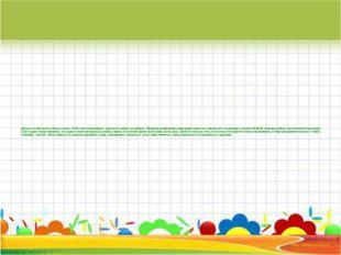 Принцип стабильности-динамичности РППСтесно взаимосвязан с принципом гибкого